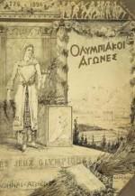 Atenas1896